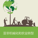 MECHANIZATION AND AGRICULTURAL TRANSFORMATION IN ASIA AND AFRICA: Sharing Development Experiences