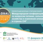 Международная конференция по вопросам питания, сельского хозяйства и изменения климата в странах СНГ с презентацией «Доклада о питании в мире – 2015»